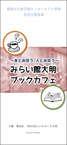 ブックカフェパンフレット