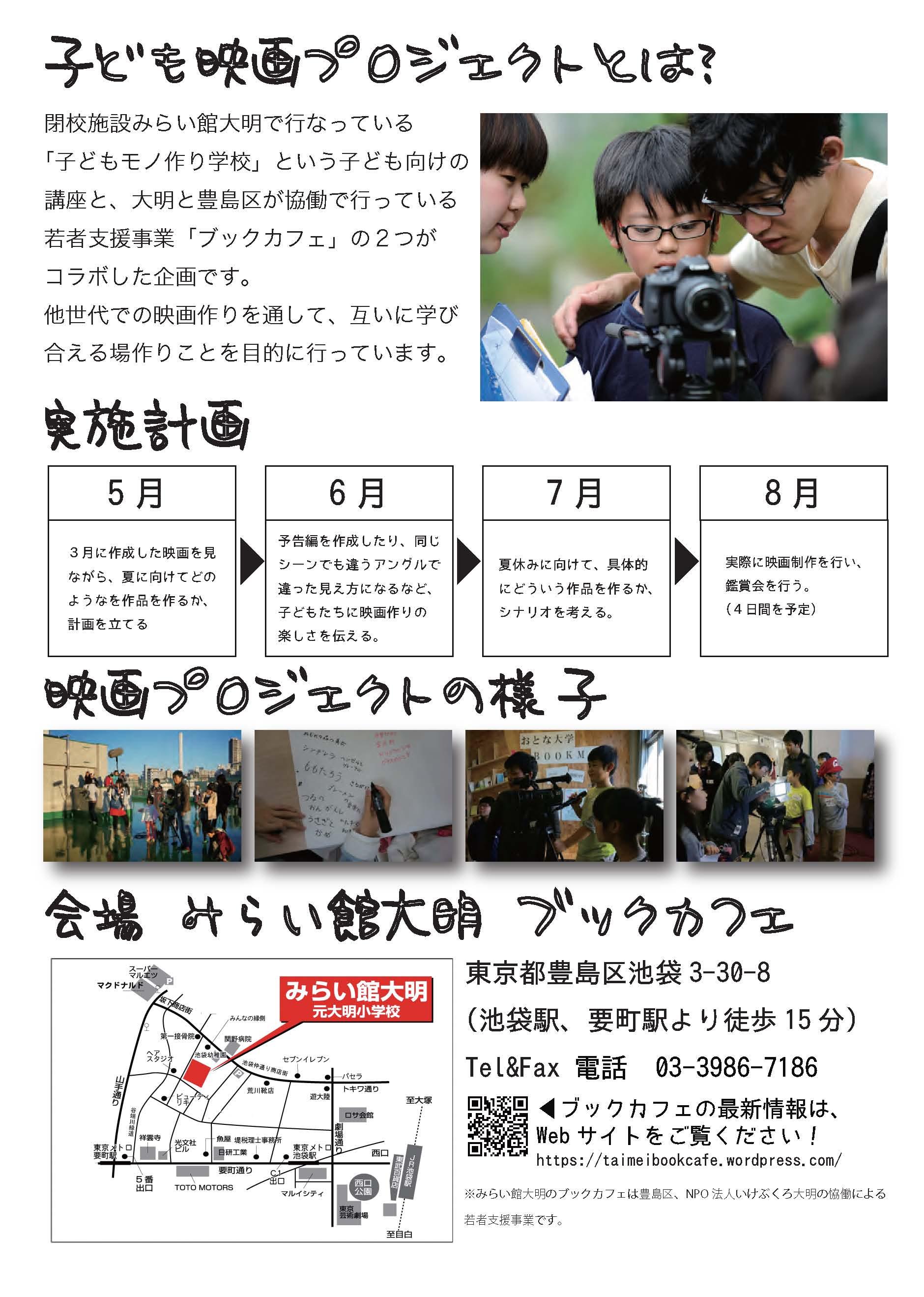 映画PJ_ページ_2
