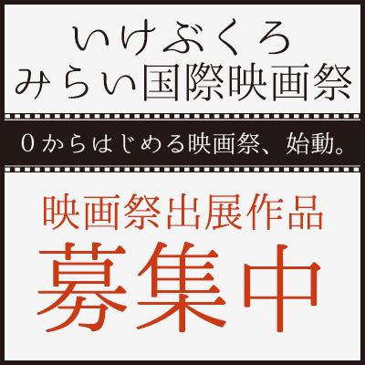 池袋みらい国際映画祭 出展作品募集中!