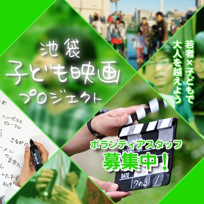 子ども映画プロジェクト